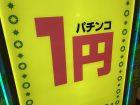 黄色いパネル1円パチンコの画像